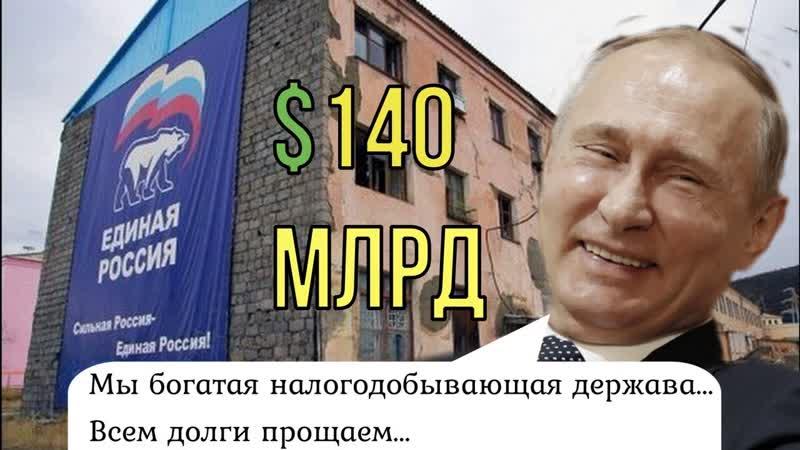 Россия списала долги зарубежным странам За 30 летний период $140 млрд