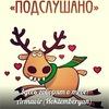 Подслушано в Армавире (Hoktemberyan)
