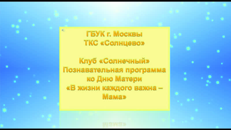 30 11 2020 В жизни каждого важна мама клуб Солнечный