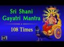 Sri Shani Gayatri Mantra - 108 Times Chanting - Mantra to Remove Shani/Saturn Dosha