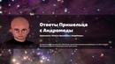 Аудиокнига «Ответы пришельца с Андромеды» Часть 1-5