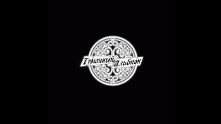 ✅ Miss_deva_ x Ферзяк - ТАТУ 🔥