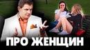 Евгений Понасенков про Женщин
