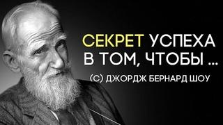 Лучшие цитаты Джорджа Бернарда Шоу! Мотивация, цитаты, высказывания, афоризмы великих людей.
