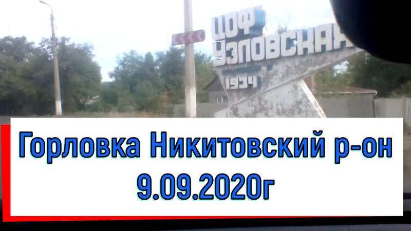 Горловка Никитовка 9 09 2020