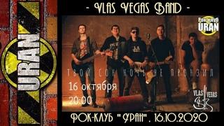 Vlas Vegas Band - Концерт: Твой сон ночь не пронзил