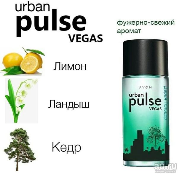 urban pulse vegas