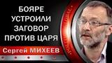 Сергей МИХЕЕВ БОЯРЕ УСТРОИЛИ ЗAГOBOP ПPOTИB ЦАРЯ