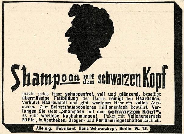 Создателем шампуня принято считать Кейси Херберта (Англия) Самый первый шампунь выглядел несколько иначе, чем тот, которым мы сейчас моем голову: смесь различных измельченных трав, которая