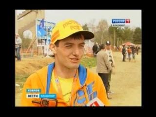 Ковров принял первый этап Чемпионата России по мотокроссу