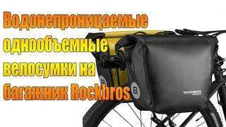 Водонепроницаемые однообъемные велосумки на багажник Rockbros