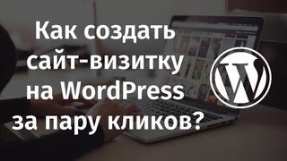 Как создать сайт-визитку на WordPress за пару кликов?