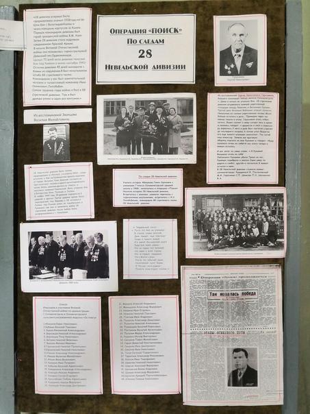 Операция «Поиск». По следам 28-й Невельской дивизии., изображение №1
