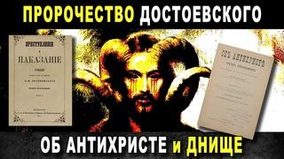 ПРОРОЧЕСТВО ДОСТОЕВСКОГО - Об Антихристе и Днище