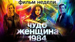 """""""Чудо-женщина: 1984"""" вышла в прокат"""