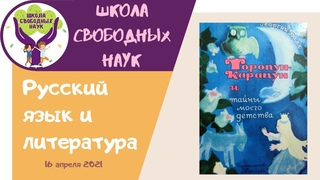 «Торопун-Карапун и тайны моего детства» ▶ Русский язык и литература