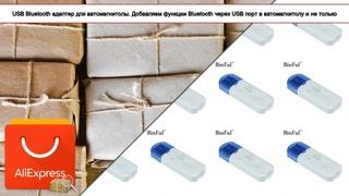 USB Bluetooth адаптер для автомагнитолы. Добавляем функции Bluetooth через USB порт в ав... | #Обзор