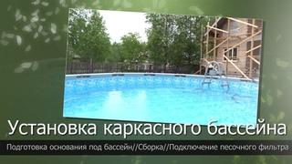 Каркасный бассейн//Установка каркасного бассейна//Песочный фильтр для бассейна