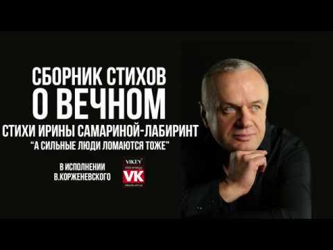 Стихи о любви А сильные люди ломаются тоже И Самарина Лабиринт в исполнении Виктора Корженевского