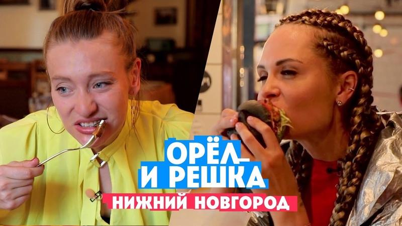 Миногарова и Горбань в Нижнем Новгороде Орел и Решка Россия