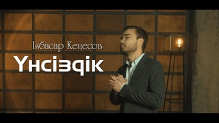 Ізбасар Кеңесов - Үнсіздік  BAUBEKOV PRODUCTION 8 702 471 27 42