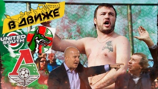 Сёмина убрали из Локомотива. Простят ли фанаты? Доберман в Движе