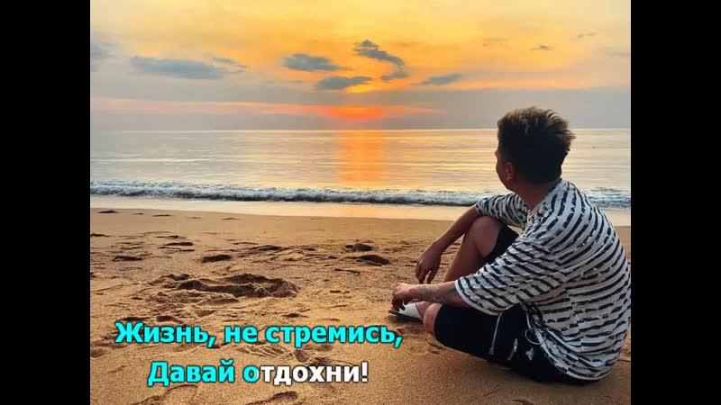 Жизнь не спеши караоке Радик Юльякшин Альбина Хакимова Ашкына гомер