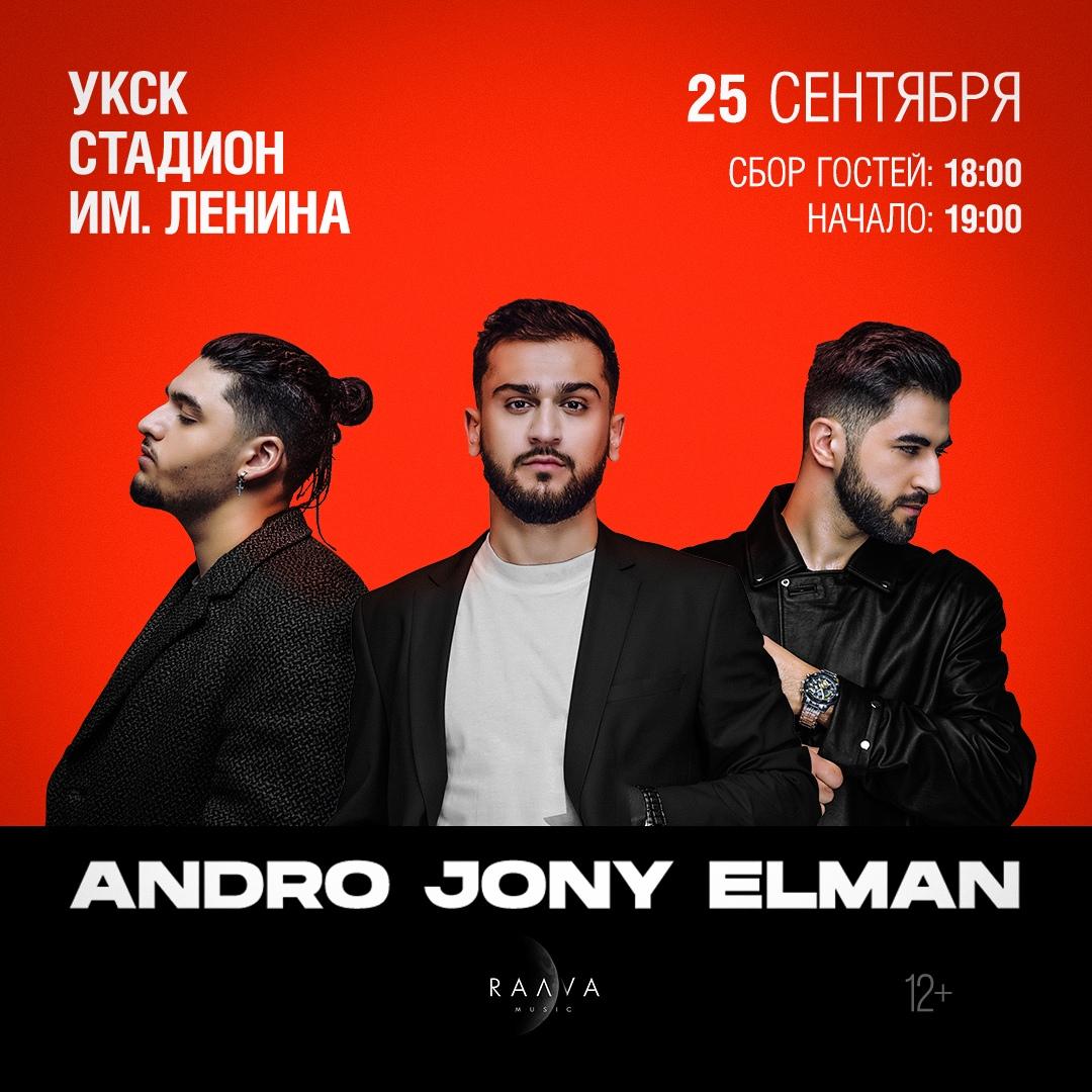 Афиша Хабаровск 25.09/ELMAN, JONY, ANDRO/ХАБАРОВСК