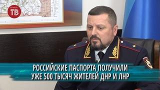 Полмиллиона жителей ДНР и ЛНР получили паспорта РФ. «Комментарий дня»