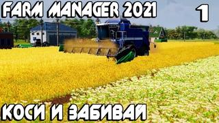 Farm Manager 2021 - обзор и прохождение нового стратегического симулятора фермы #1