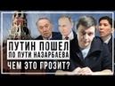 Путин пошел по пути Назарбаева Чем это грозит объясняет Досым Сатпаев
