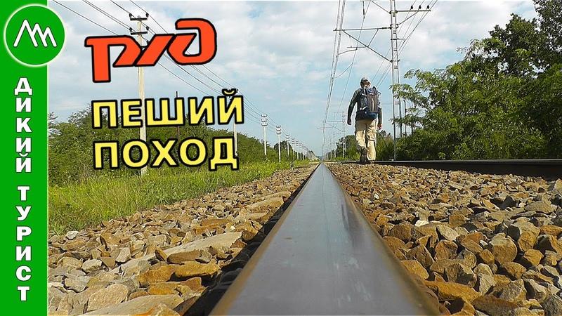 ПЕШИЙ ПОХОД по РЖД путям Иду вдоль железной дороги с ночёвкой в лесу