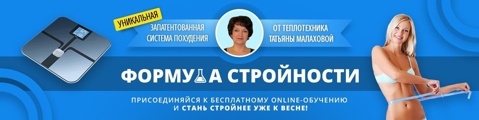 Теплоэнергетика Малаховой Для Похудения. Кто такая Татьяна Малахова, и почему её «диета дружбы» работает?
