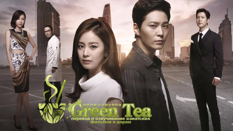 GREEN TEA Ён Паль подпольный доктор e06