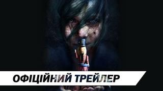 """Трейлер фильма """"Поиграй со мной"""" (2021)"""