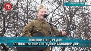 Полевой концерт для бойцов НМ ДНР