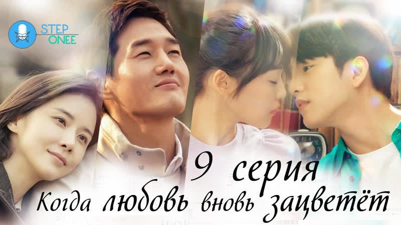 9 16 Когда любовь вновь зацветёт Южная Корея 2020 озвучка STEPonee MVO