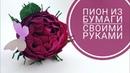 Пионы из гофрированной бумаги с конфетой своими руками, цветы из бумаги, букет из конфет, diy