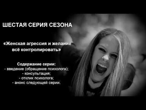 Женская агрессия и желание всё контролировать 6 я серия фильма Консультации у психолога