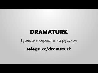 Турецкие сериалы на русском