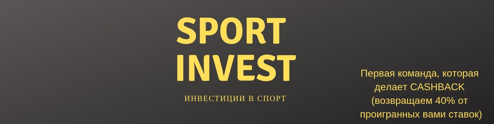 Инвест на ставках спорт