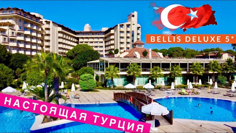 ВОТ ОНА НАСТОЯЩАЯ ТУРЦИЯ УЛЬТРА ВСЕ ВКЛЮЧЕНО Отель Bellis Deluxe hotel 5* Белек отдых