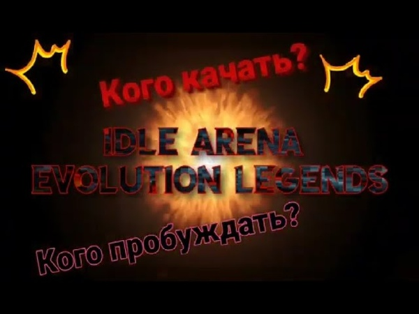 Idle arena evolution legends Гайд по героям Пробуждение Артефакты