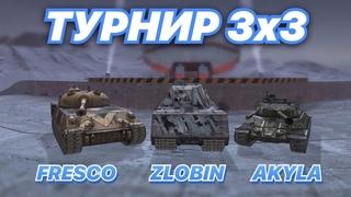 """Турнир 3x3 """"Зов пламени""""   VIII-X lvl   WoT Blitz   Zlobina Liza"""