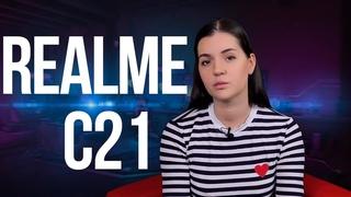 Realme C21. Бюджетное качество.