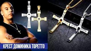 Крест Доминика Торетто! Крест Торетто купить