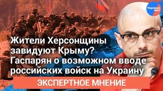 Армен #Гаспарян объяснил, почему Юг Украины с хлебом-солью будет встречать российские войска