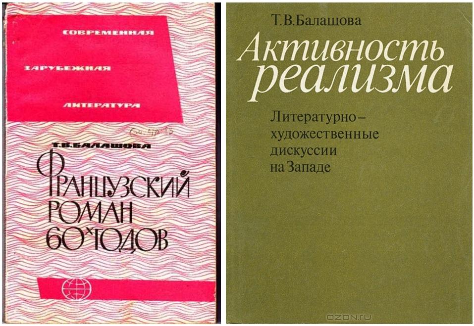 Умерла филолог Тамара Балашова
