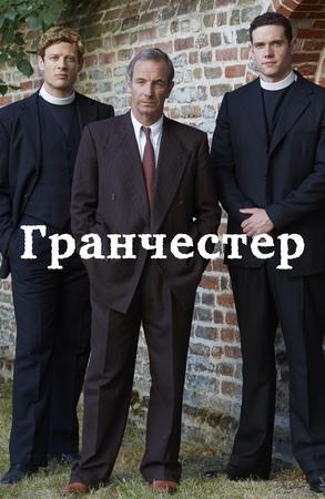 Гранчестер 4 сезон 5 серия