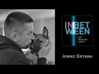 """Тренер рабочих собак Алекс Вяткин: """"Быть, а не казаться"""""""